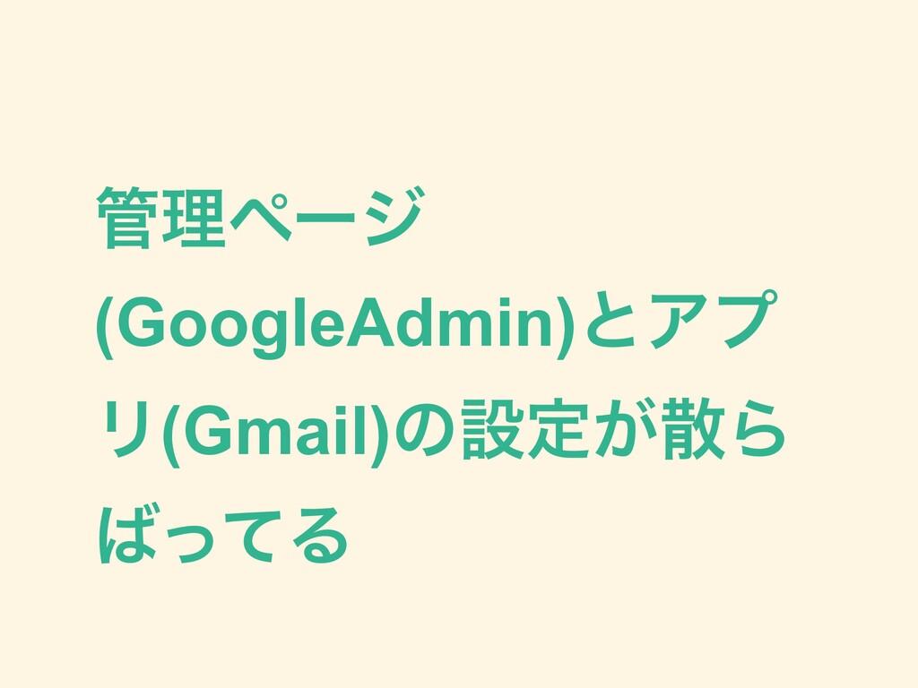 ཧϖʔδ (GoogleAdmin)ͱΞϓ Ϧ(Gmail)ͷઃఆ͕Β ͬͯΔ