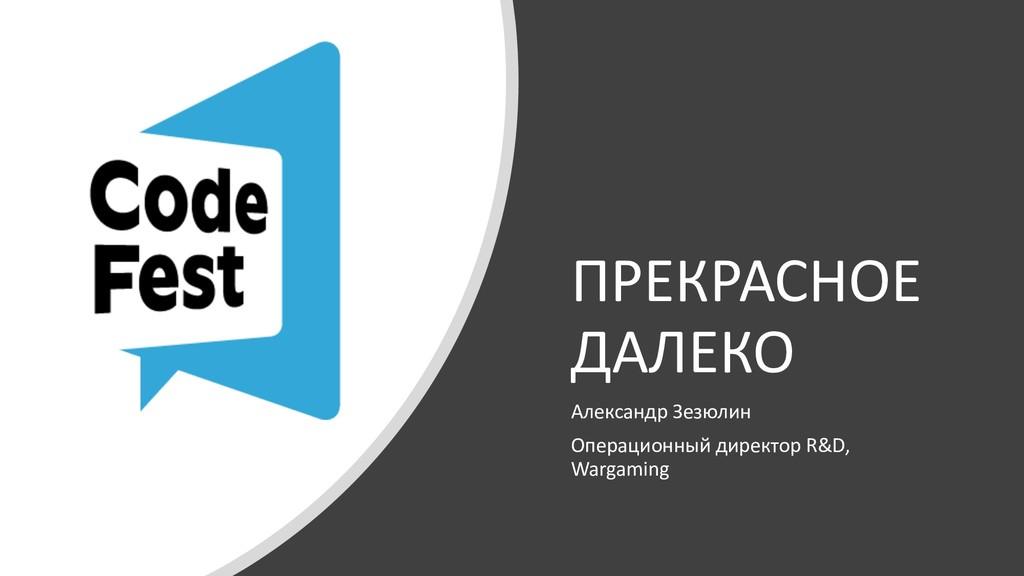 ПРЕКРАСНОЕ ДАЛЕКО Александр Зезюлин Операционны...