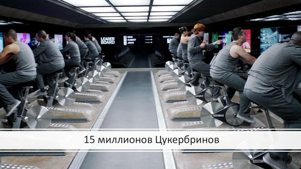 15 миллионов Цукербринов