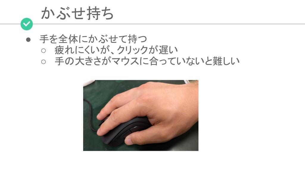 かぶせ持ち ● 手を全体にかぶせて持つ ○ 疲れにくいが、クリックが遅い ○ 手の大きさ...