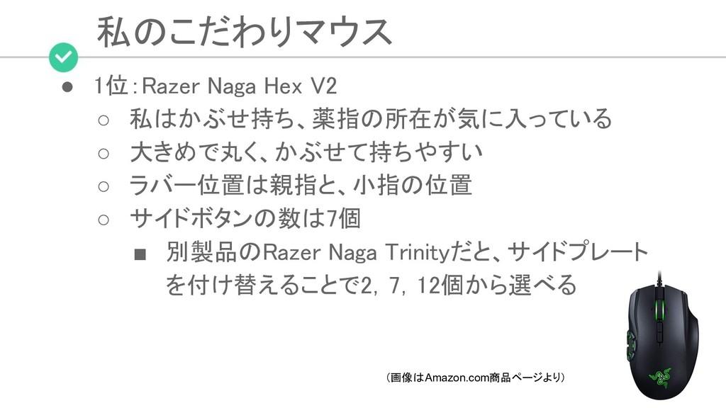 私のこだわりマウス ● 1位:Razer Naga Hex V2 ○ 私はかぶせ持ち、薬指...