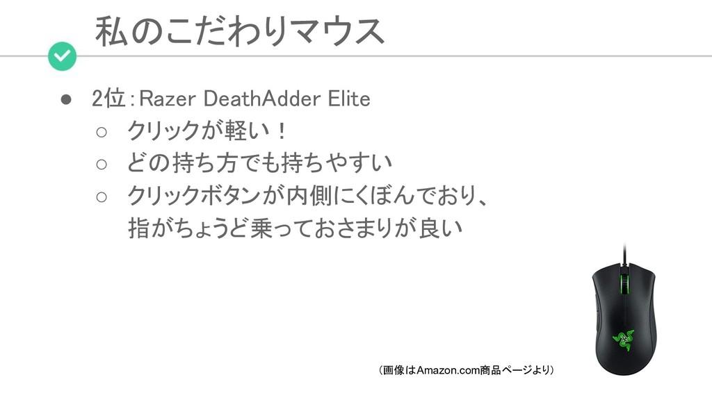 私のこだわりマウス  ● 2位:Razer DeathAdder Elite ○ クリッ...