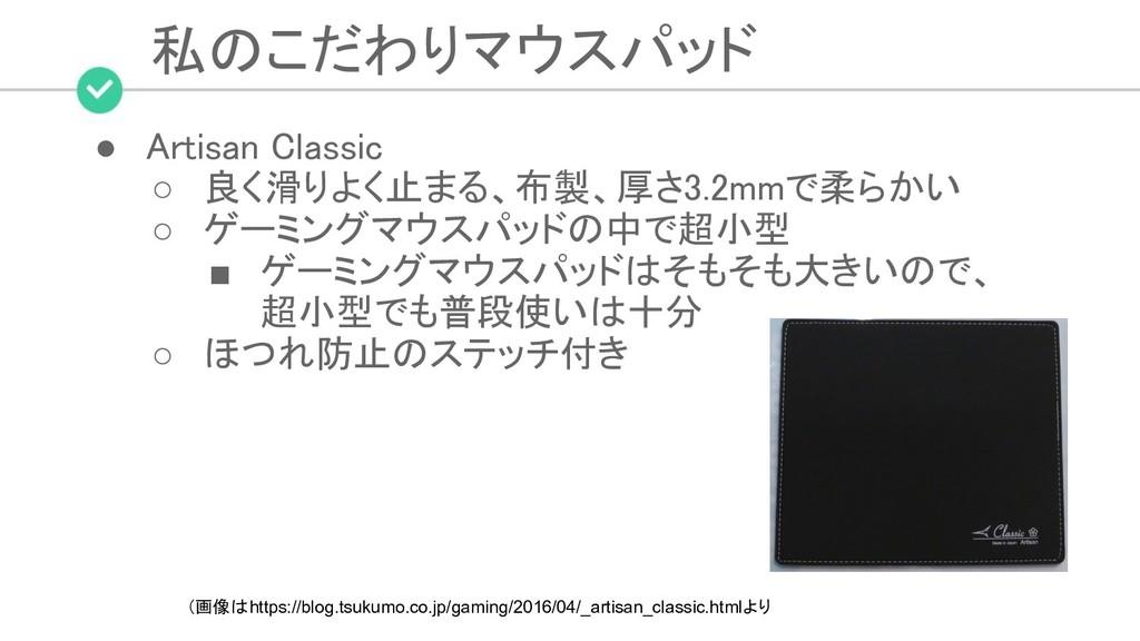 私のこだわりマウスパッド ● Artisan Classic ○ 良く滑りよく止まる、布製...