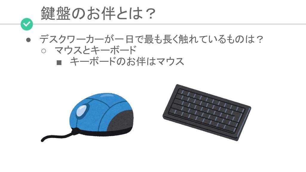 鍵盤のお伴とは? ● デスクワーカーが一日で最も長く触れているものは? ○ マウスとキーボ...
