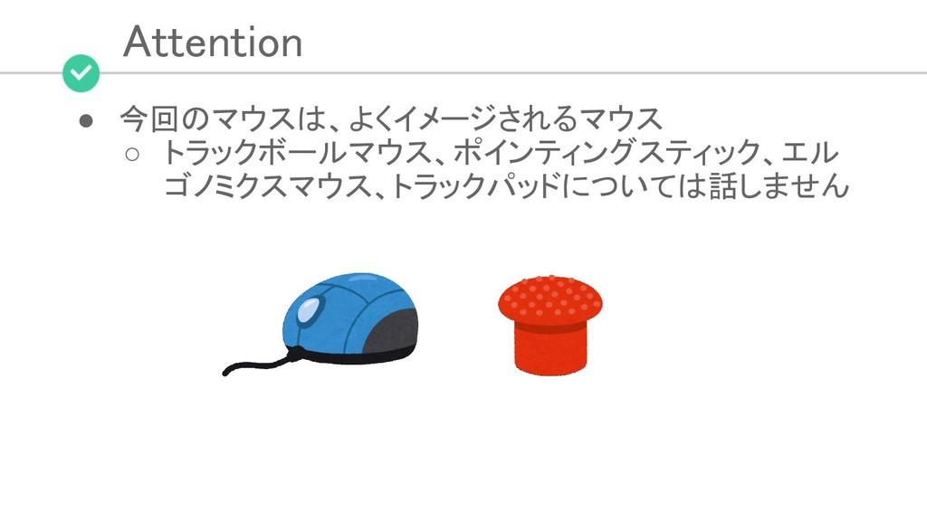 Attention ● 今回のマウスは、よくイメージされるマウス ○ トラックボールマウス...