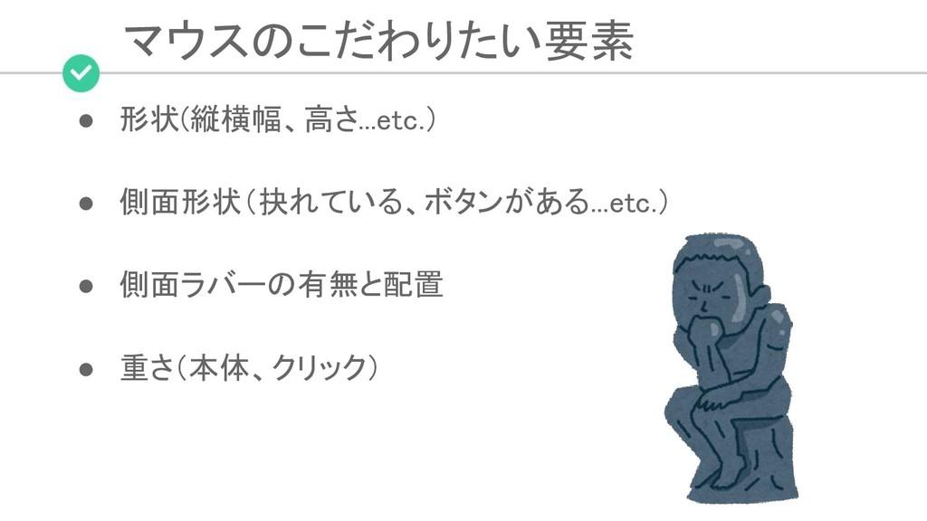 マウスのこだわりたい要素 ● 形状(縦横幅、高さ...etc.)  ● 側面形状(抉れて...