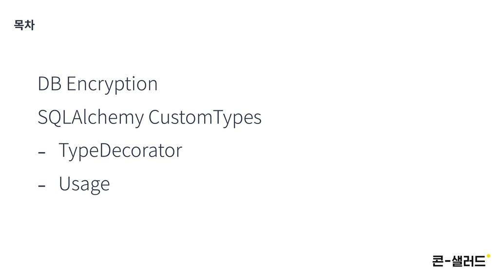 DB Encryption SQLAlchemy CustomTypes - TypeDeco...