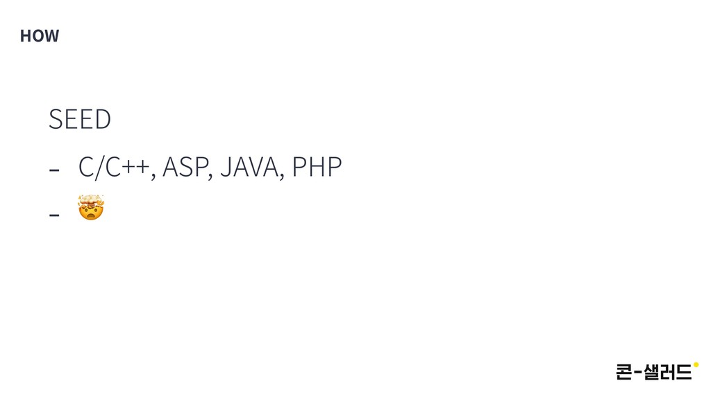 SEED - C/C++, ASP, JAVA, PHP -  HOW