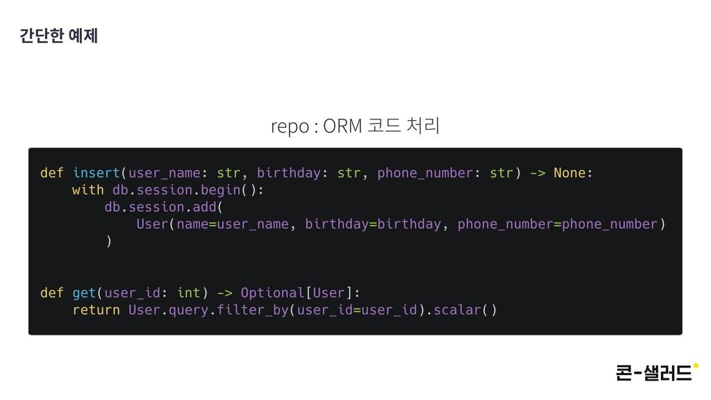 간단한 예제 repo : ORM 코드 처리