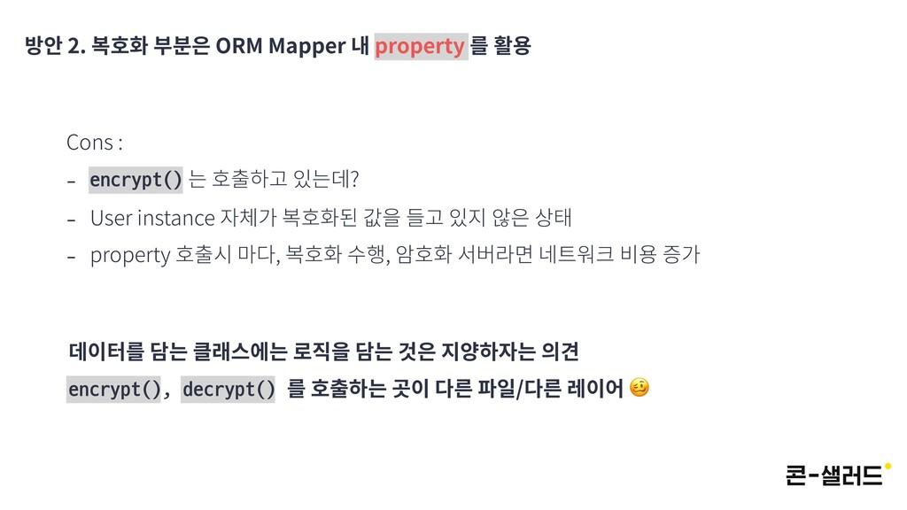 방안 2. 복호화 부분은 ORM Mapper 내 property 를 활용 Cons :...