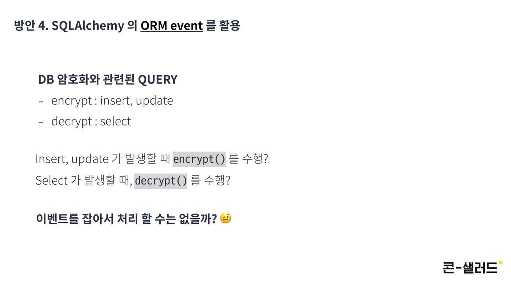 방안 4. SQLAlchemy 의 ORM event 를 활용 DB 암호화와 관련된 Q...