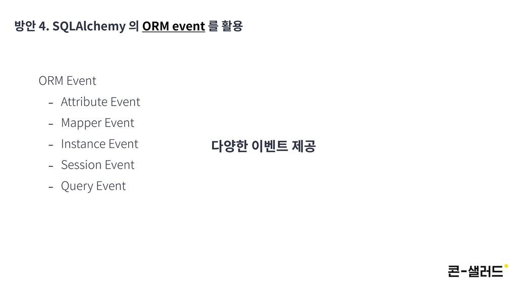 방안 4. SQLAlchemy 의 ORM event 를 활용 ORM Event - A...