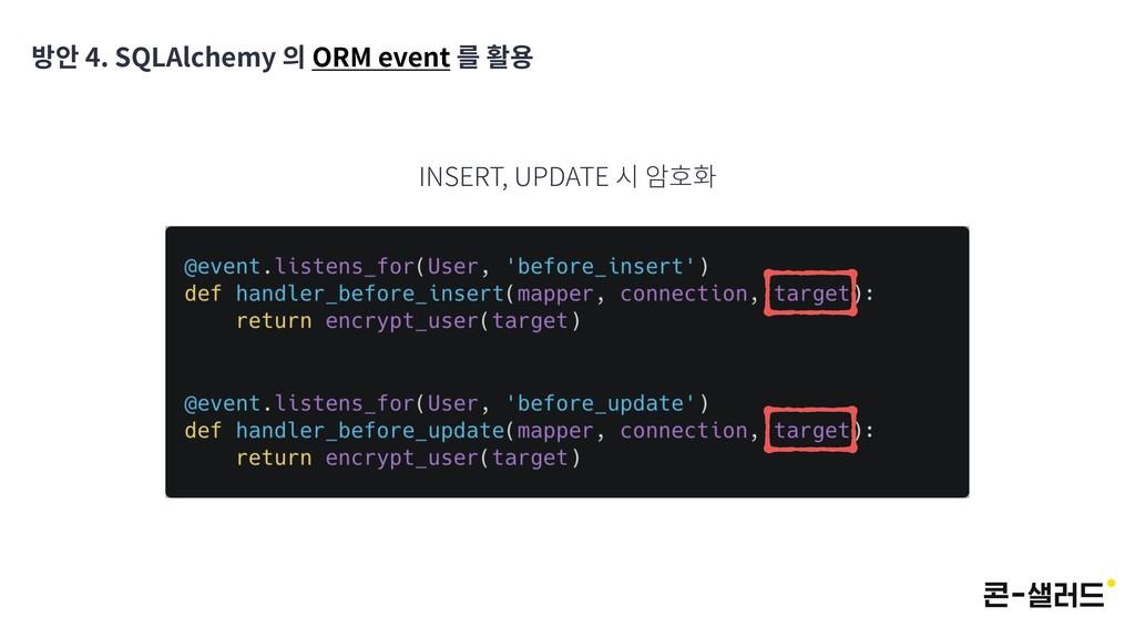 방안 4. SQLAlchemy 의 ORM event 를 활용 INSERT, UPDAT...