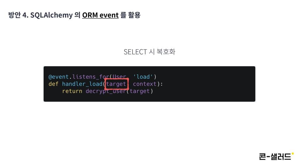 방안 4. SQLAlchemy 의 ORM event 를 활용 SELECT 시 복호화