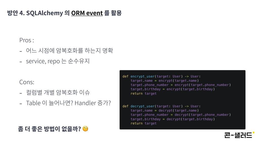 방안 4. SQLAlchemy 의 ORM event 를 활용 Pros : - 어느 시...