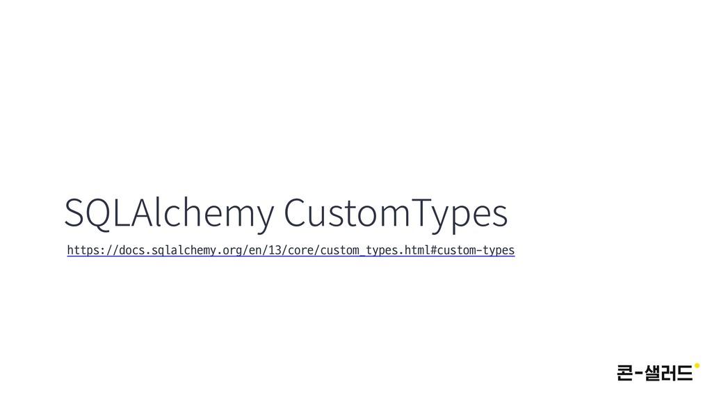 SQLAlchemy CustomTypes https://docs.sqlalchemy....