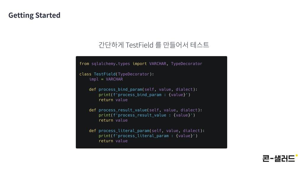 Getting Started 간단하게 TestField 를 만들어서 테스트