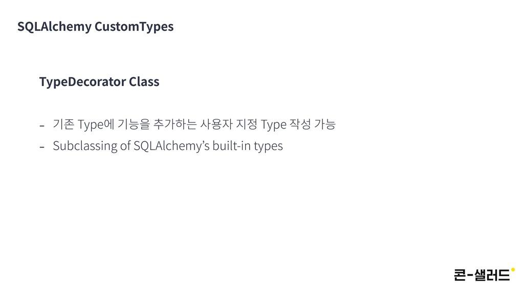 SQLAlchemy CustomTypes TypeDecorator Class - 기존...