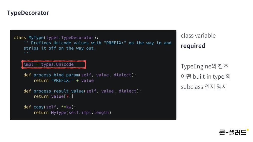 TypeDecorator class variable required TypeEngin...