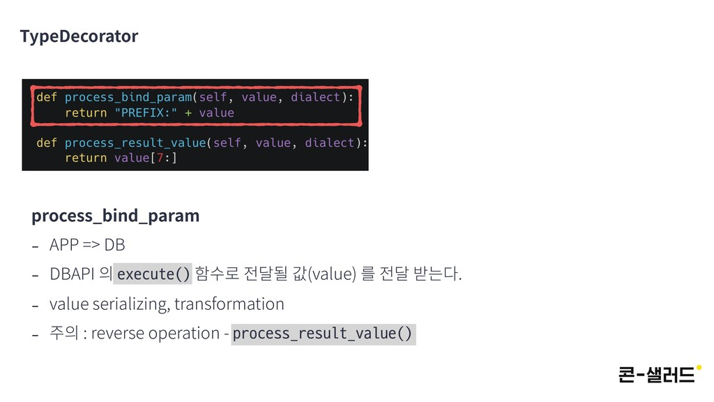 TypeDecorator process_bind_param - APP => DB - ...