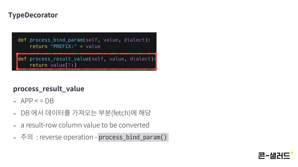 TypeDecorator process_result_value - APP < = DB...