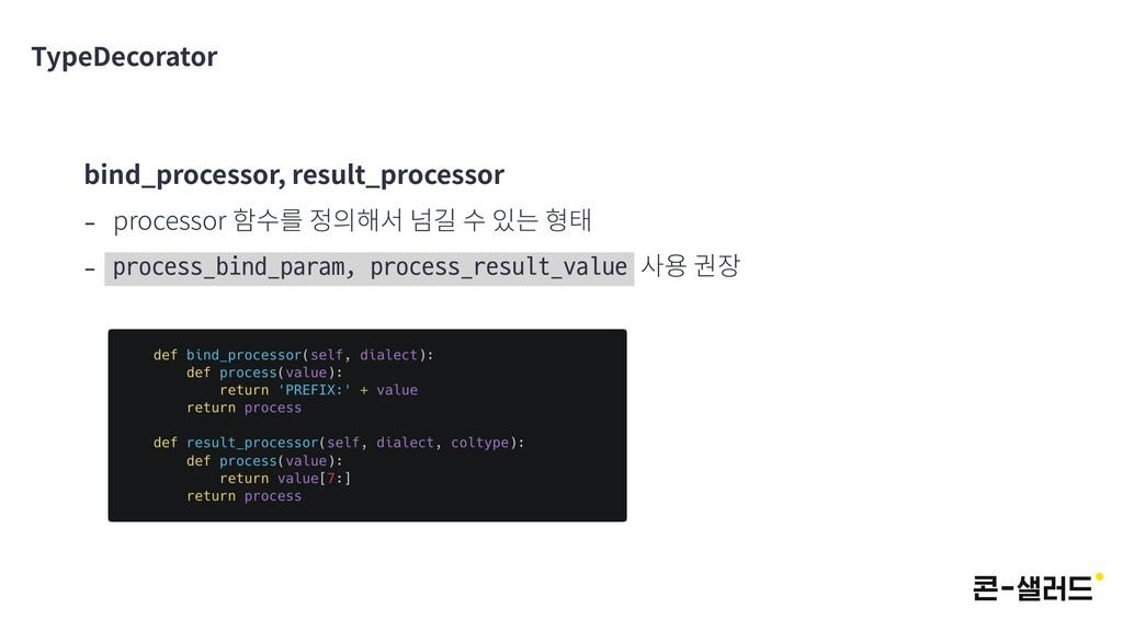 TypeDecorator bind_processor, result_processor ...