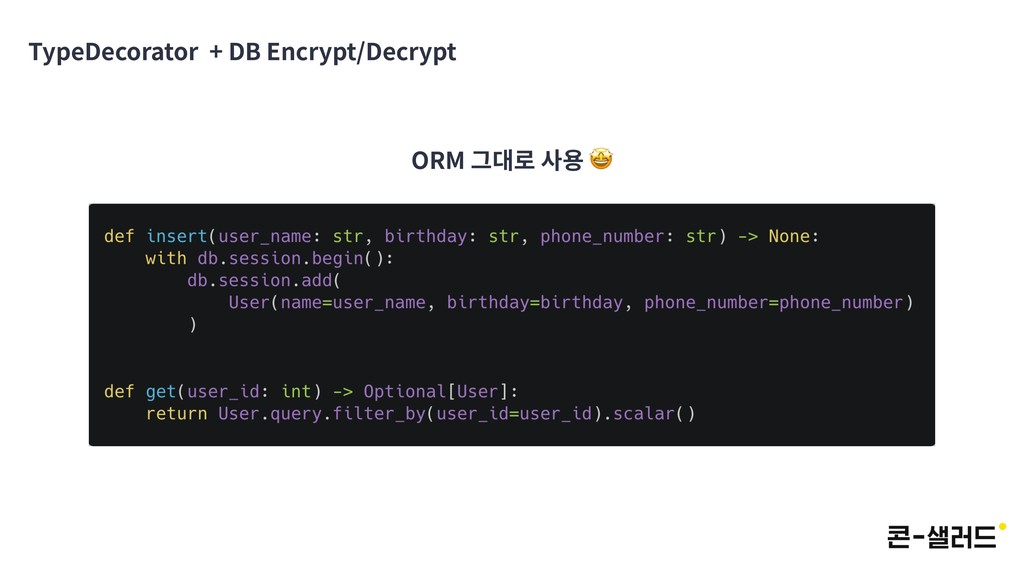 TypeDecorator + DB Encrypt/Decrypt ORM 그대로 사용