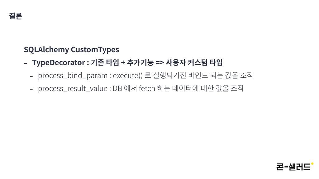 결론 SQLAlchemy CustomTypes - TypeDecorator : 기존 ...