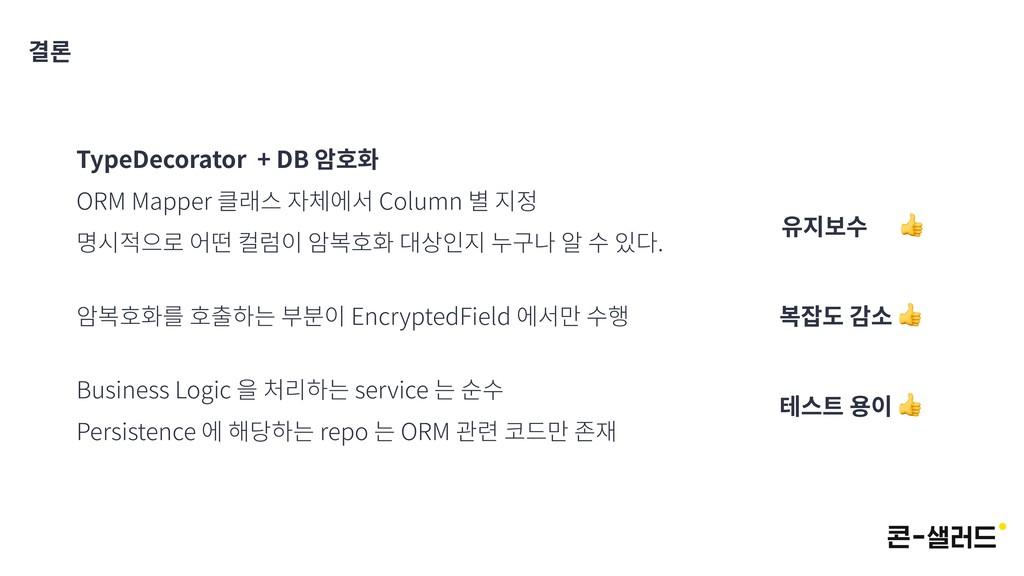 결론 TypeDecorator + DB 암호화 ORM Mapper 클래스 자체에서 C...