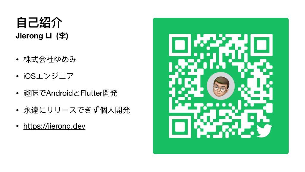Jierong Li (李) • 株式会社ゆめみ  • iOSエンジニア  • 趣味でAndr...