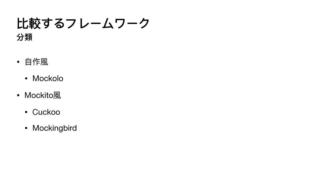 ⽐較するフレームワーク 分類 • ⾃作⾵  • Mockolo  • Mockito⾵  • ...