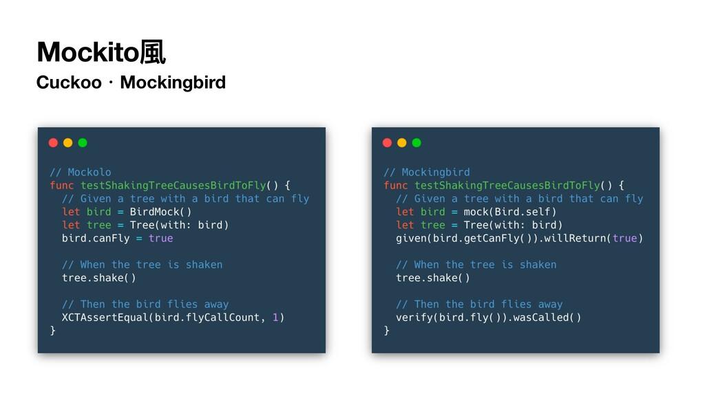 Cuckoo・Mockingbird Mockito⾵