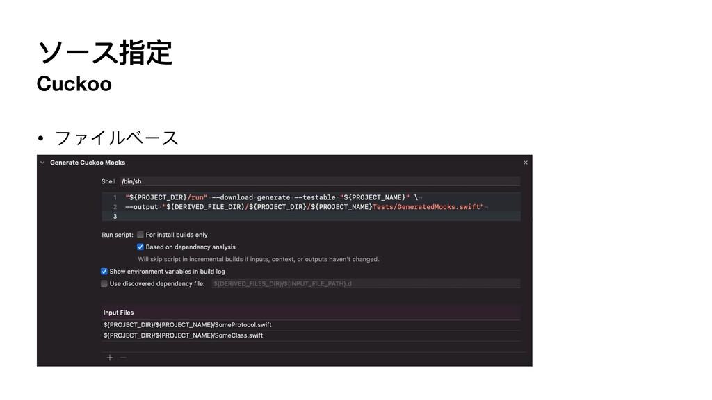 ソース指定 Cuckoo • ファイルベース  • --glob  • *、?、などのワイルド...
