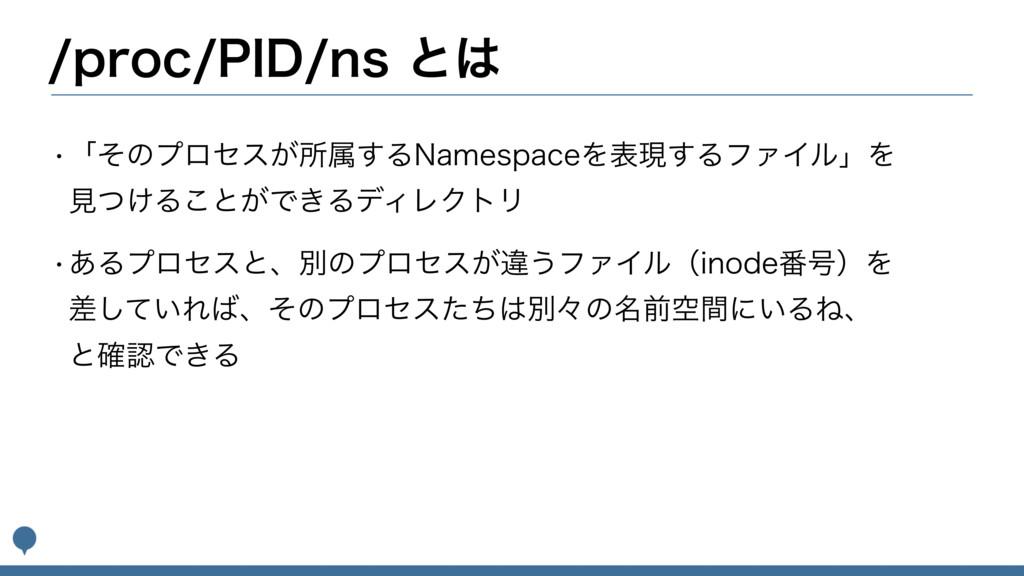 QSPD1*%OTͱ wʮͦͷϓϩηε͕ॴଐ͢Δ/BNFTQBDFΛදݱ͢ΔϑΝΠϧ...