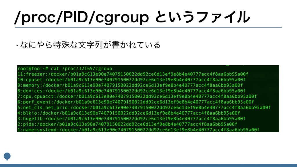 QSPD1*%DHSPVQͱ͍͏ϑΝΠϧ wͳʹΒಛघͳจྻ͕ॻ͔Ε͍ͯΔ