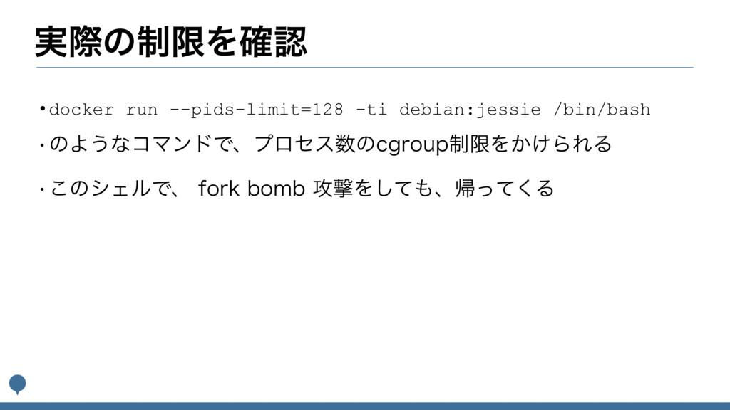 ࣮ࡍͷ੍ݶΛ֬ •docker run --pids-limit=128 -ti debia...