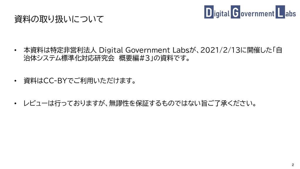 2 資料の取り扱いについて • 本資料は特定非営利法人 Digital Government ...