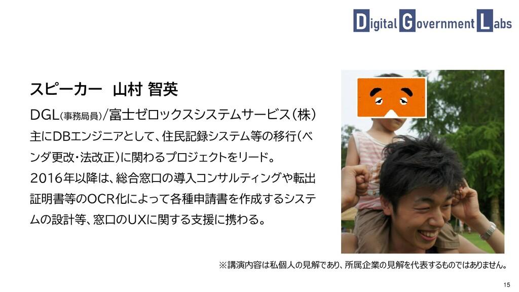 15 スピーカー 山村 智英 DGL(事務局員)/富士ゼロックスシステムサービス(株) 主にD...