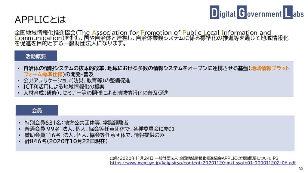 全国地域情報化推進協会(The Association for Promotion of Pu...