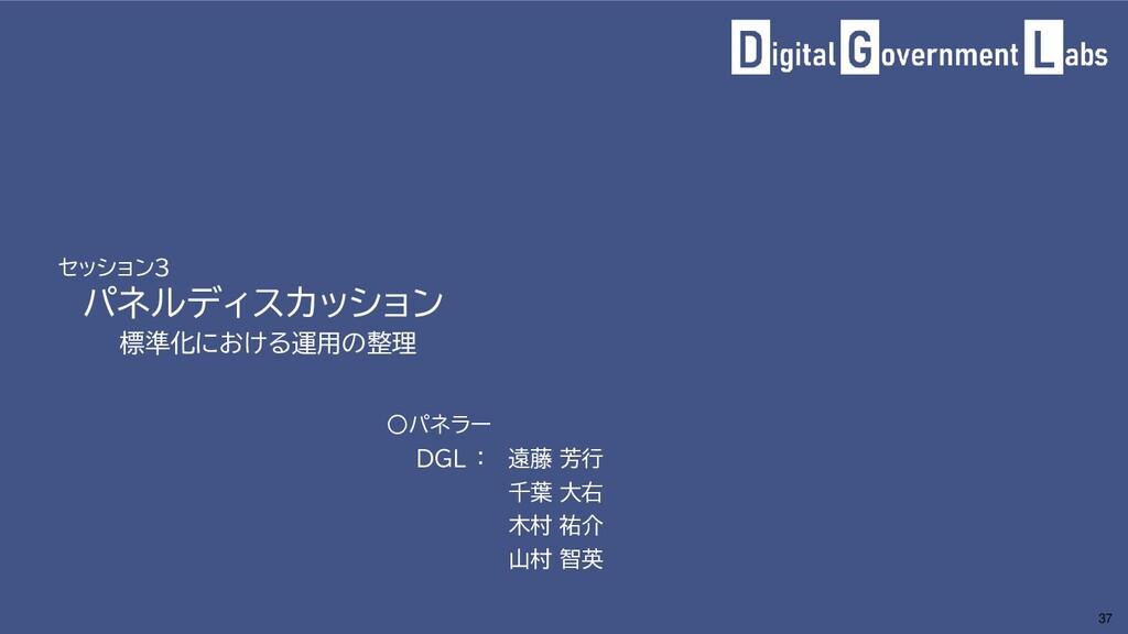 セッション3 パネルディスカッション 標準化における運用の整理 〇パネラー DGL : 遠藤 ...