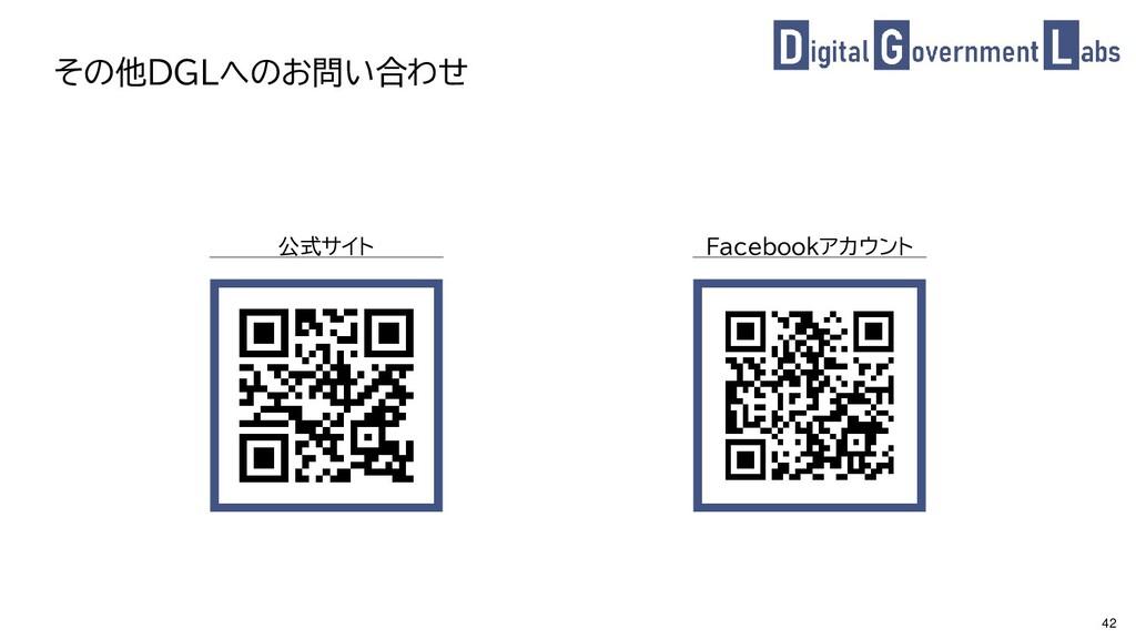 42 その他DGLへのお問い合わせ QRコード 公式サイト QRコード Facebookアカウ...