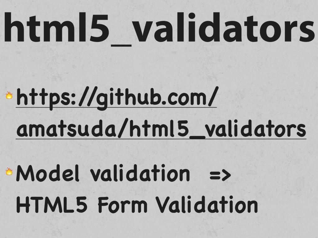 html5_validators  https:/ /github.com/ amatsuda...