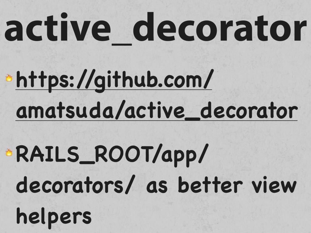 active_decorator  https:/ /github.com/ amatsuda...