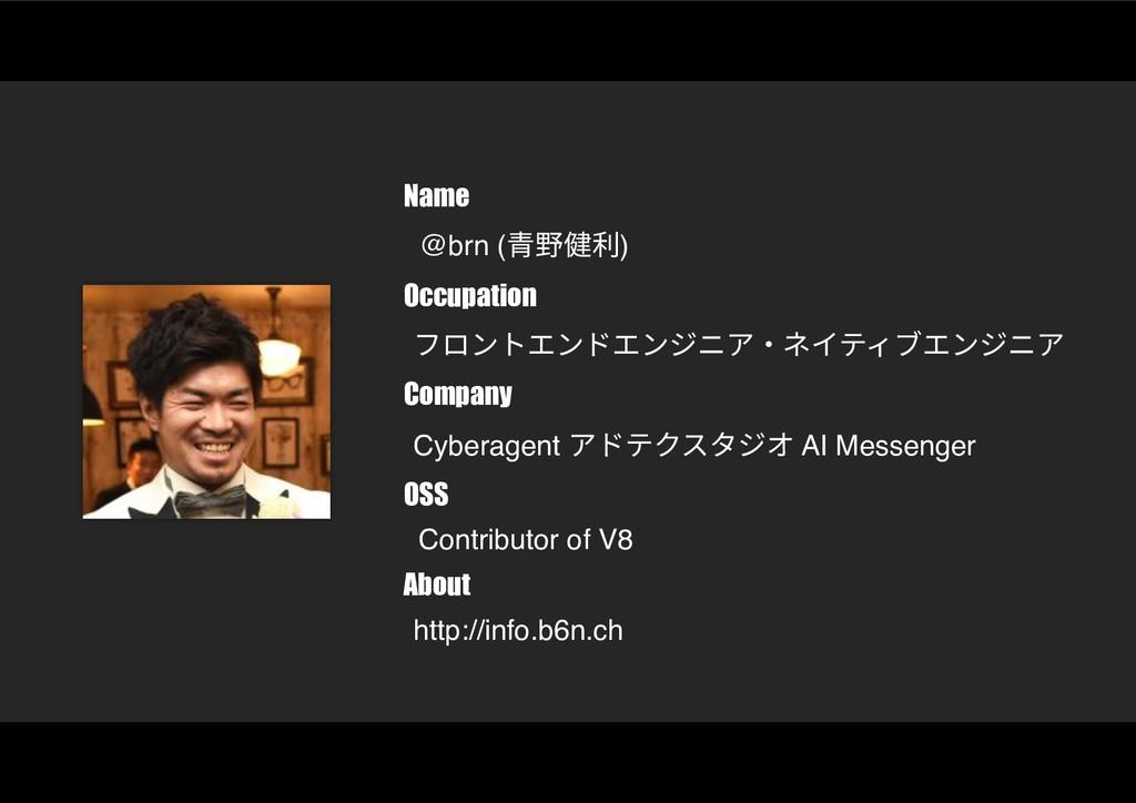 Name @brn (⻘野健利) Occupation フロントエンドエンジニア・ネイティブエ...