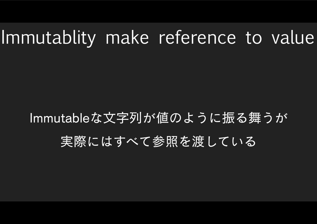 Immutablity make reference to value *NNVUBCMFͳจ...