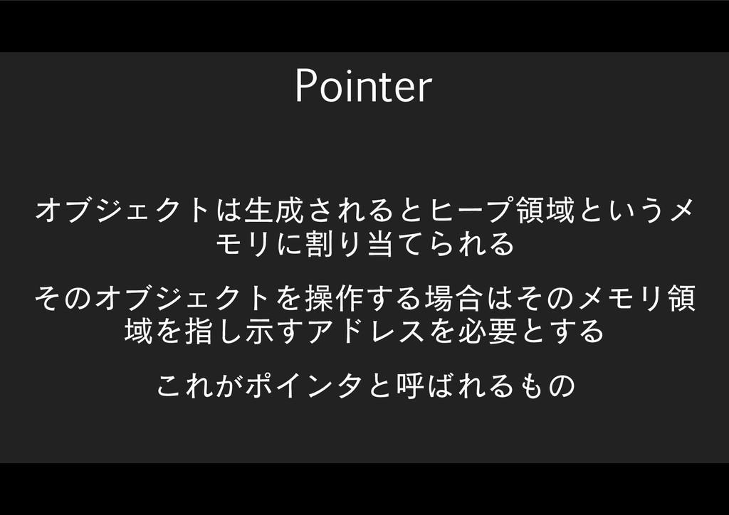 Pointer ΦϒδΣΫτੜ͞ΕΔͱώʔϓྖҬͱ͍͏ϝ ϞϦʹׂΓͯΒΕΔ ͦͷΦϒ...