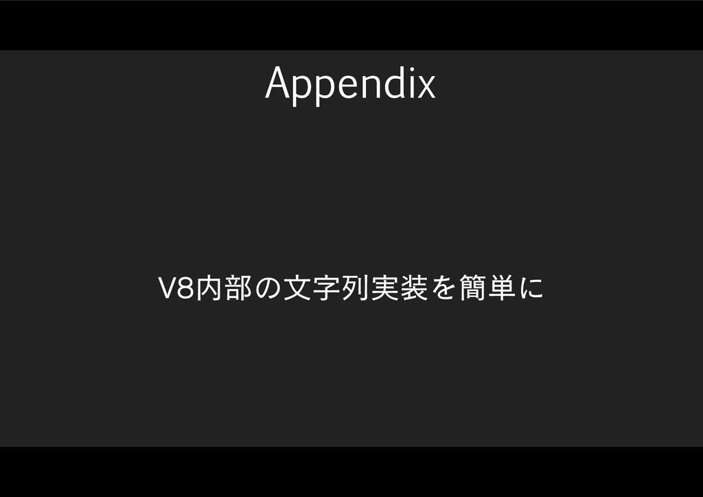 Appendix 7෦ͷจྻ࣮Λ؆୯ʹ