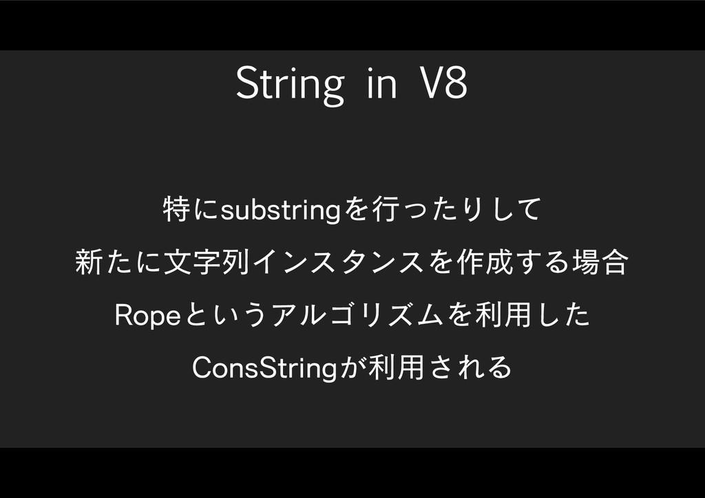 String in V8 ಛʹTVCTUSJOHΛߦͬͨΓͯ͠ ৽ͨʹจྻΠϯελϯεΛ࡞...