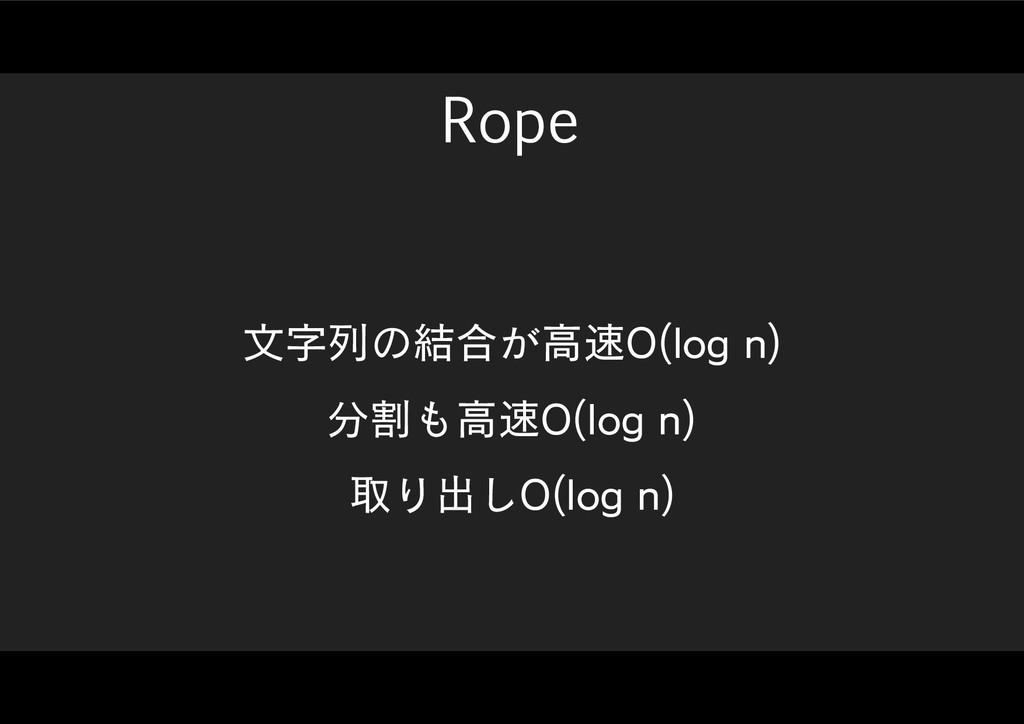 Rope จྻͷ݁߹͕ߴ0 MPHO  ׂߴ0 MPHO  औΓग़͠0 MP...
