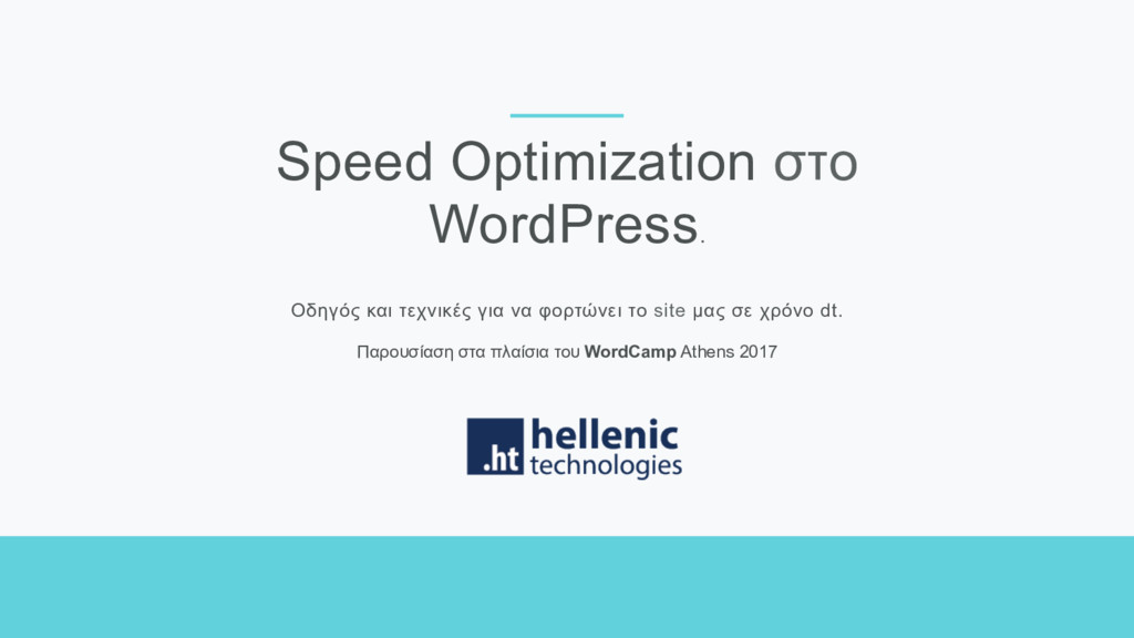 Speed Optimization στο WordPress. Οδηγός και τε...